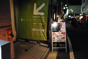 12月15日19時近く下北沢駅近くの下北アートスペースにたどり着く