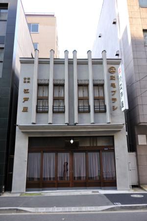 日本橋大伝馬町にある看板建築の江戸屋
