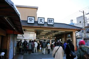 京成柴叉駅