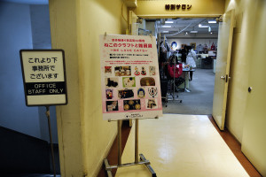 渋谷の東急東館の5階催し物会場