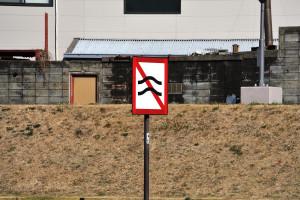 引き波禁止の標識