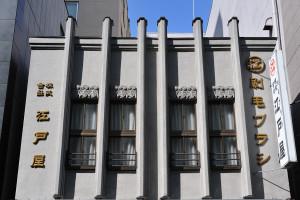 江戸屋2階の縦に通る窓の飾り