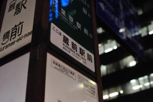 蔵前駅前のバス停前