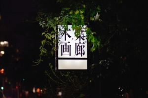 木ノ葉画廊