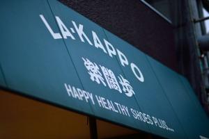 駒形 LA・KAPPO楽闊歩
