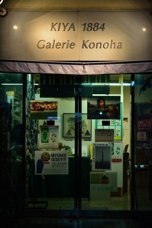 Galerie Konoha
