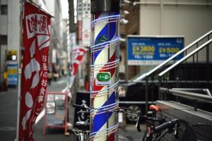 Nihonbashi-Horidome