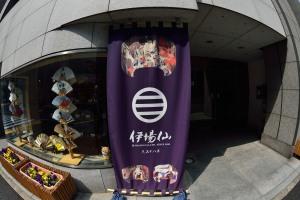 Nihonbashi Kobuna-cho